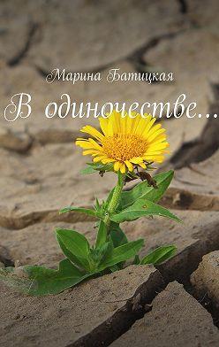Марина Батицкая - В одиночестве…