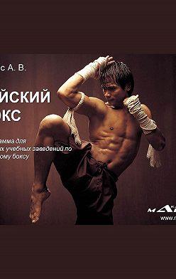 А. Цинис - Тайский бокс: программа для высших учебных заведений по тайскому боксу