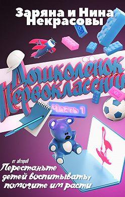 Заряна и Нина Некрасовы - Дошколёнок– первоклассник. Часть1