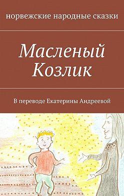 норвежские сказки - Масленый Козлик. В переводе Екатерины Андреевой