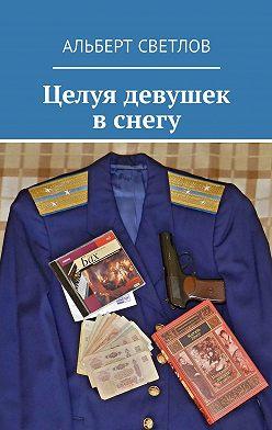 Альберт Светлов - Целуя девушек вснегу