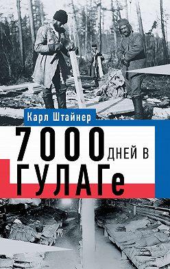 Карл Штайнер - 7000 дней в ГУЛАГе