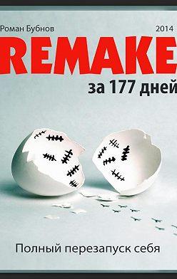 Роман Бубнов - Полный перезапуск себя за 177 дней