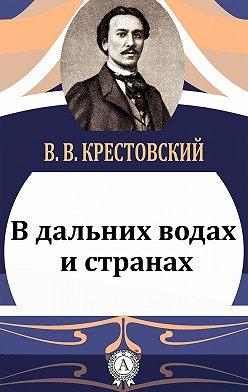 Крестовский В. В. - В дальних водах и странах