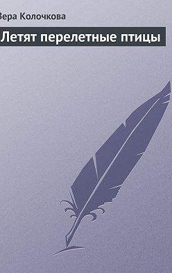 Вера Колочкова - Летят перелетные птицы