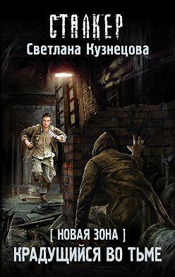 Светлана Кузнецова - Новая Зона. Крадущийся во тьме
