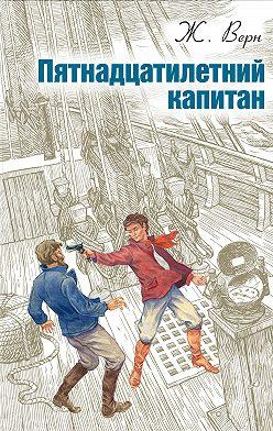 Жюль Верн - Пятнадцатилетний капитан