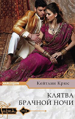 Кейтлин Крюс - Клятва брачной ночи