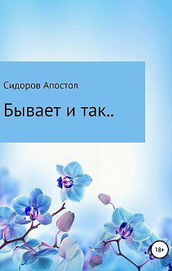 Сидоров-Апостол - Бывает и так..