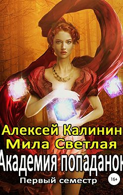 Алексей Калинин - Академия попаданок. Первый семестр