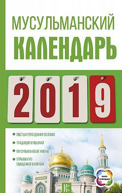 Диана Хорсанд-Мавроматис - Мусульманский календарь на 2019 год