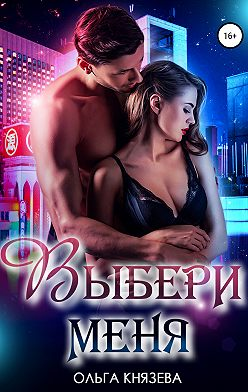 Ольга Князева - Выбери меня