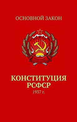 Тимур Воронков - Конституция РСФСР. 1937 г.