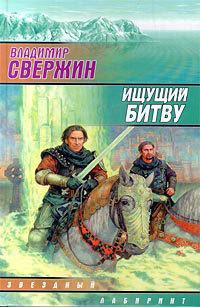 Владимир Свержин - Ищущий битву