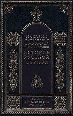 Митрополит Макарий - Период самостоятельности Русской Церкви (1589-1881). Патриаршество в России (1589-1720). Отдел первый: 1589-1654