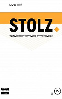 Юлий Штольц - STOLZ о дизайне и пути современного искусства