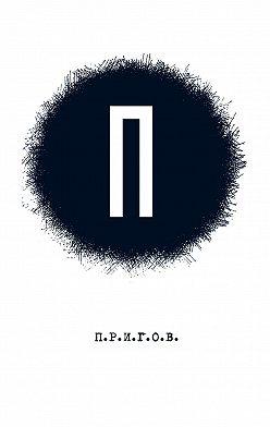 Дмитрий Пригов - П: Малое стихотворное собрание. Том 1