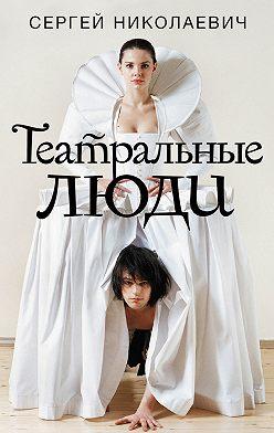 Сергей Николаевич - Театральные люди