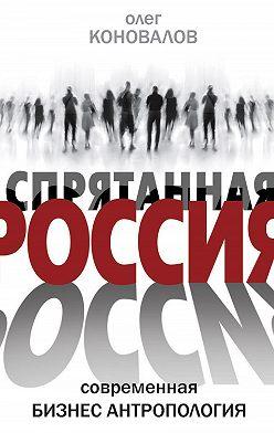 Олег Коновалов - Спрятанная Россия