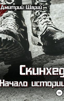 Дмитрий Шарий - Скинхед. Начало истории