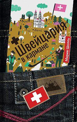 Мария Шолль - Швейцария в кармане