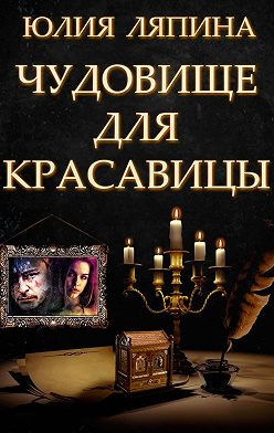 Юлия Ляпина - Чудовище для красавицы