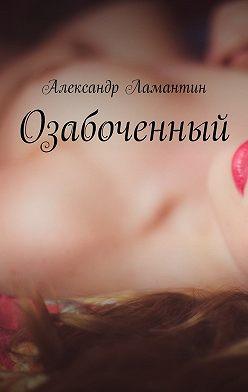 Александр Ламантин - Озабоченный