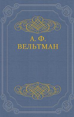 Александр Вельтман - Кощей бессмертный. Былина старого времени