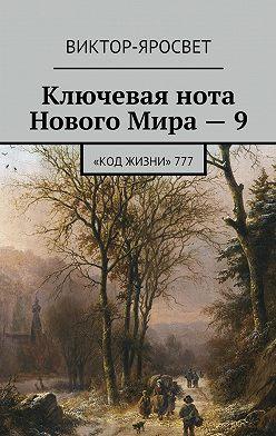 Виктор-Яросвет - Ключевая нота Нового Мира – 9. «Код Жизни»777