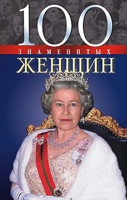 Татьяна Иовлева - 100 знаменитых женщин