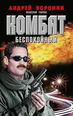 Андрей Воронин - Комбат. Беспокойный