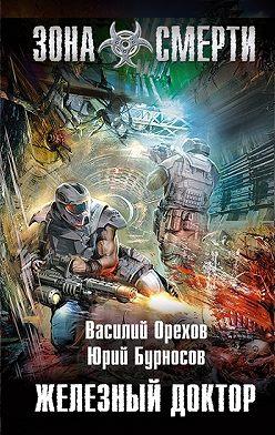 Юрий Бурносов - Железный доктор