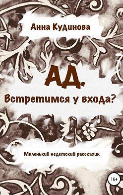 Анна Кудинова - АД. Встретимся у входа?