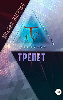 Михаил Васечко - Трепет