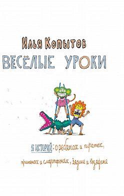 Илья Копытов - Веселые уроки