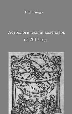 Галина Гайдук - Астрологический календарь на2017год