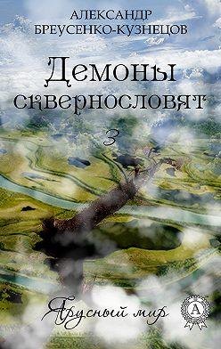 Александр Бреусенко-Кузнецов - Демоны сквернословят