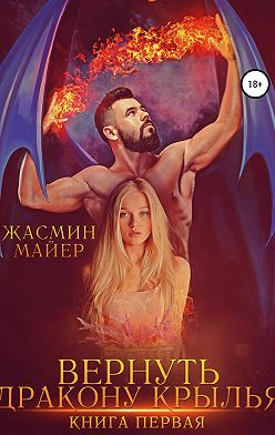 Жасмин Майер - Вернуть дракону крылья. Книга 1