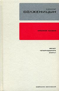 Александр Солженицын - Красное колесо. Узел 1. Август Четырнадцатого. Книга 1