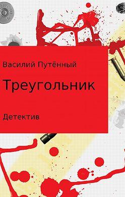 Василий Путённый - Треугольник