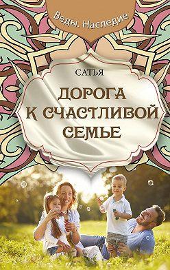 Сатья Дас - Дорога к счастливой семье
