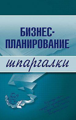 Ольга Бекетова - Бизнес-планирование