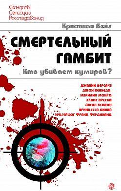 Кристиан Бейл - Смертельный гамбит. Кто убивает кумиров?