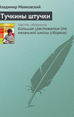 Владимир Маяковский - Тучкины штучки