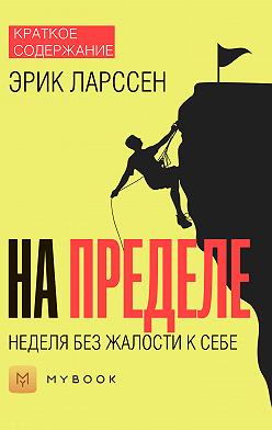 Евгения Чупина - Краткое содержание «На пределе. Неделя без жалости к себе»