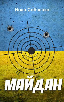 Иван Собченко - Майдан