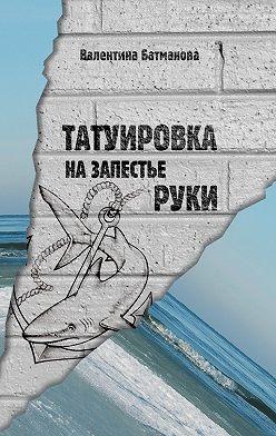 Валентина Батманова - Татуировка на запястье руки