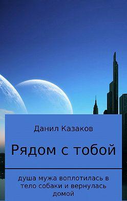 Данил Казаков - Рядом с тобой