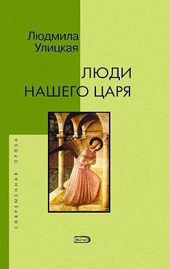 Людмила Улицкая - Мой любимый араб