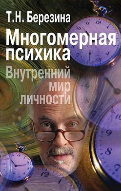 Татьяна Березина - Многомерная психика. Внутренний мир личности